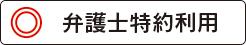 西日本綜合法律事務所の弁護士特約利用は?