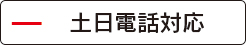 堀井法律事務所の土日電話受付は?