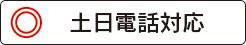 法律事務所横濱アカデミアの土日電話受付は?