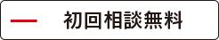 弁護士法人大賀綜合法律事務所の初回相談無料?