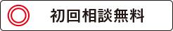 菅原法律事務所の初回相談無料?