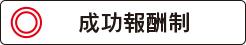 堀井法律事務所は成功報酬制?