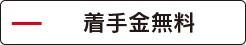 弁護士法人大賀綜合法律事務所は着手金無料?