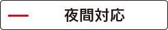 菅原法律事務所は夜間対応?