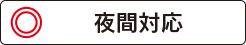法律事務所横濱アカデミアは夜間対応?