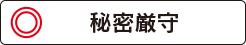 須藤博法律事務所は秘密厳守!
