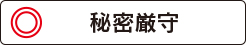小西綜合法律事務所は秘密厳守!