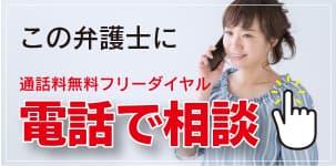 名城法律事務所 一宮事務所に電話で無料相談