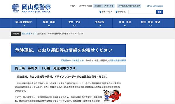 岡山県警があおり運転対策として「鬼退治ボックス」を設置