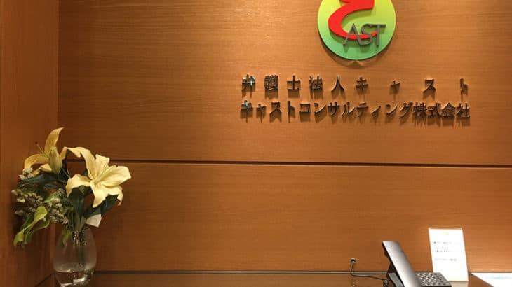 弁護士法人キャスト越谷レイクタウン支店