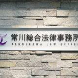 常川総合法律事務所