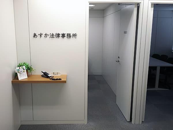 【さいたま市】あすか法律事務所オフィス