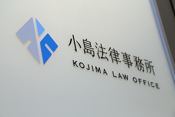 小島法律事務所