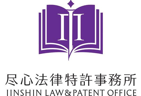 尽心法律特許事務所