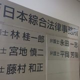 西日本綜合法律事務所