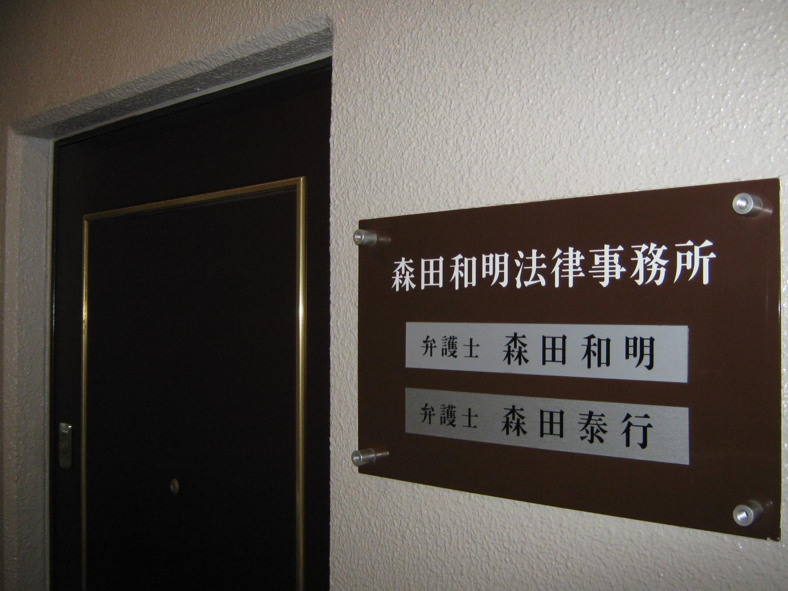 【大阪市】森田和明法律事務所オフィス