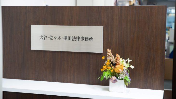 棚田章弘弁護士(大谷・佐々木・棚田法律事務所)