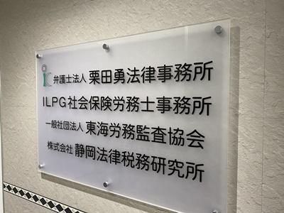 【静岡市】弁護士法人 栗田勇法律事務所