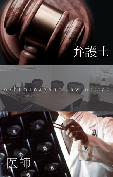 大島長野法律事務所 代表大島 忍(おおしま しのぶ)